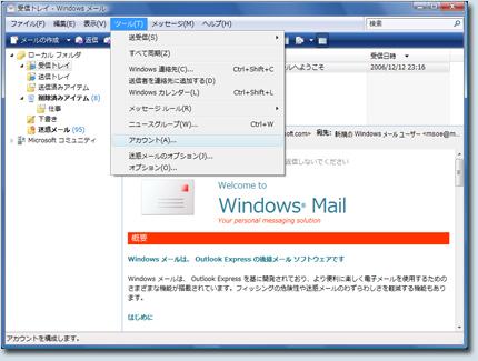 Microsoft Windows Mailの設定方...